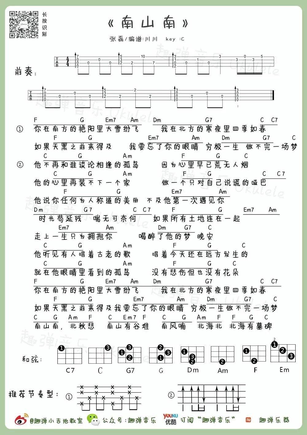 【弹唱曲谱】《南山南》/张磊版