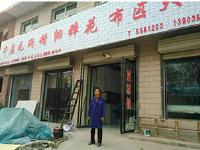 恭喜山西洪洞县刘老板的布匹店引进千层无网被