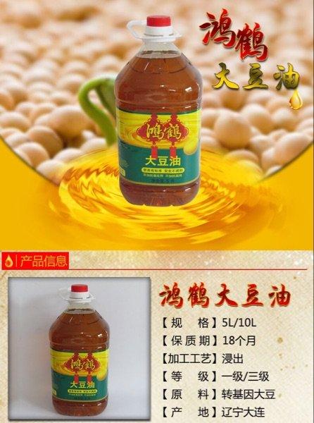 鸿鹤玉米油