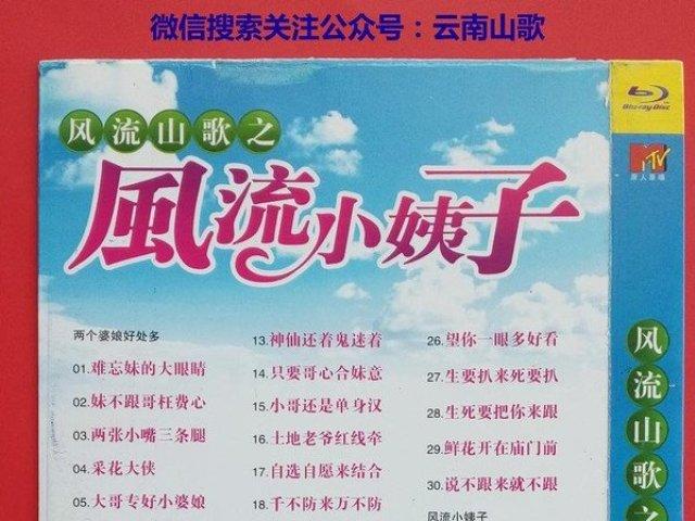 云南山歌书english-word-processing-english word processing