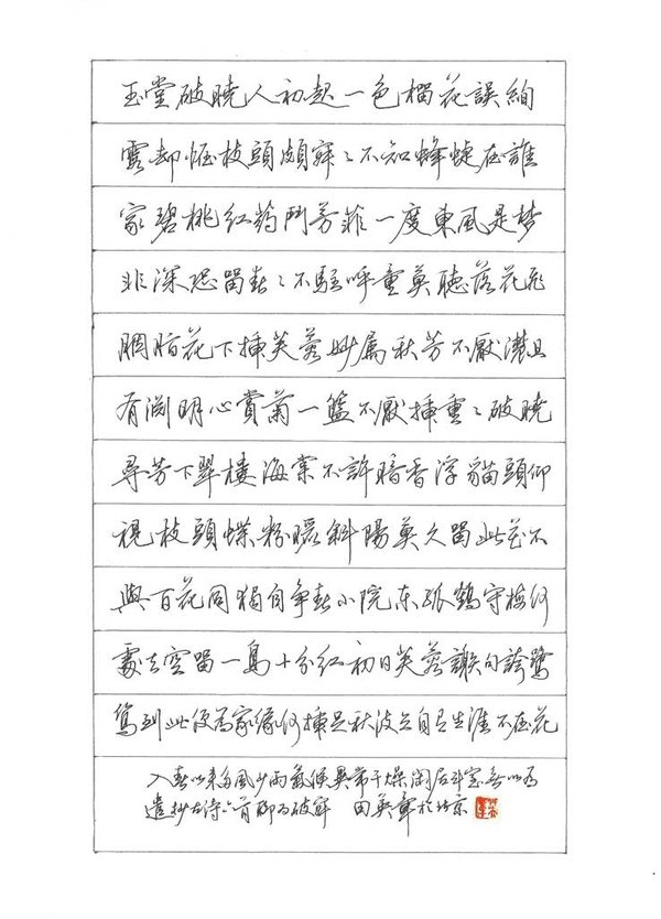 硬笔书法家中哪几个人的字体较为好看,适合模仿?答