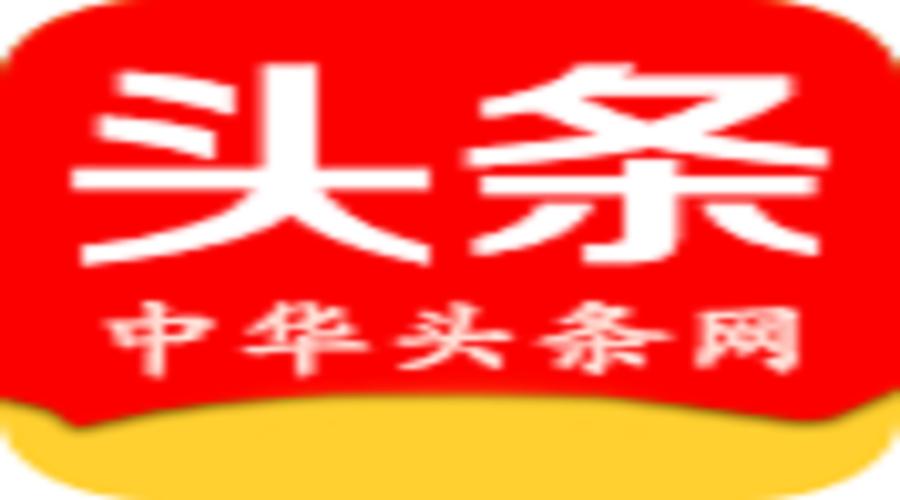 中华头条网-手机转发阅读赚钱软件推荐