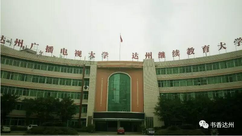 达州财贸学校