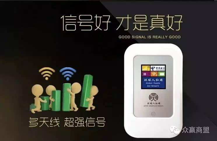 环球人和网-车载智能wifi设备-消费-立即开通2年无限用