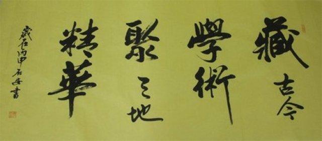 著名书法家姜石安作品欣赏