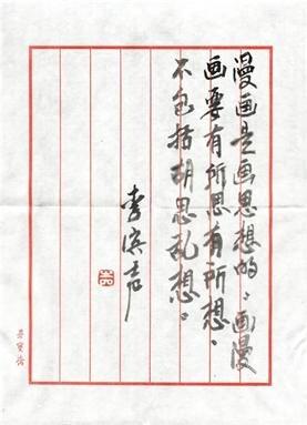漫画家信笺、自漫像手绘封---不断完善中