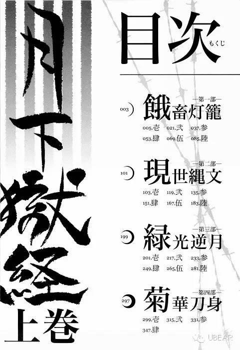 戎橋政造—月下狱经(愛蔵版)
