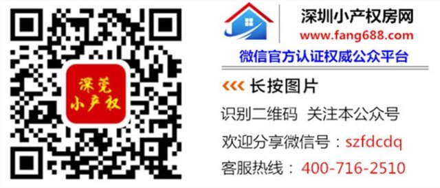 深圳小产权房网_微信公众号
