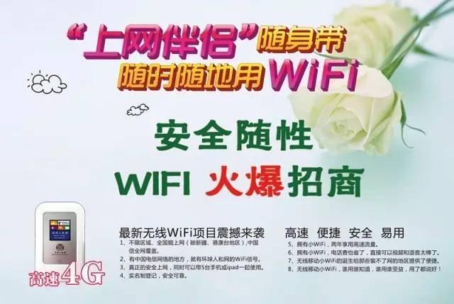 为什么一定要选择环球人和网无限流量车载智能wifi