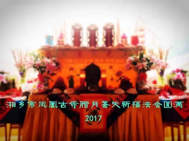 湘乡市凤凰古寺丙申年腊月斋天祈福法会