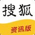 搜狐资讯-搜狐媒体平台推出的阅读赚钱app