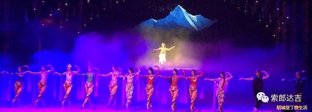 游稻城亚丁,观大型民族歌舞剧 《亚丁·三怙主》(附有票务优惠)