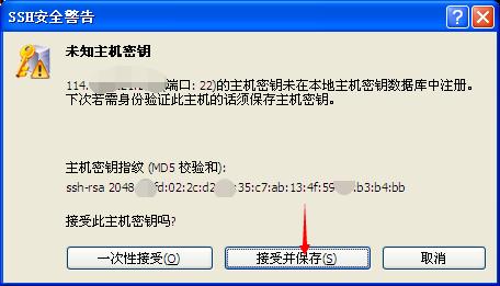 华为企业云搭建SSR教程