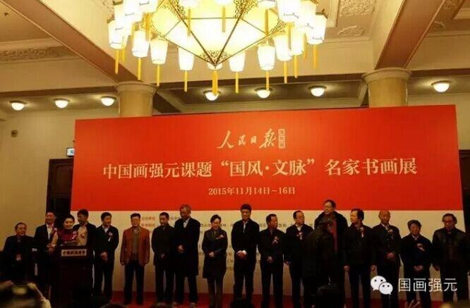 """中国画强元课题《""""国风•文脉""""名家书画展》燃起 ..."""