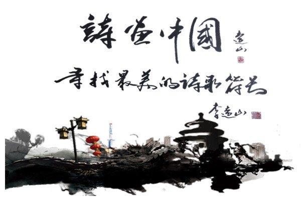 关于《诗画中国》寻找最美的诗歌符号答记者问