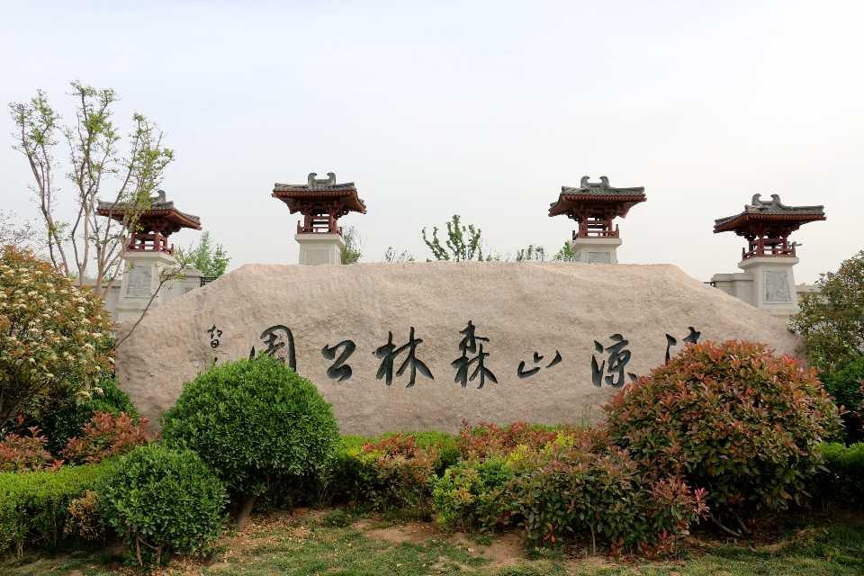 西安清凉山公园位于西安市长安区