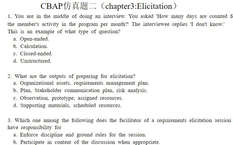 CBAP考试试题是什么样?