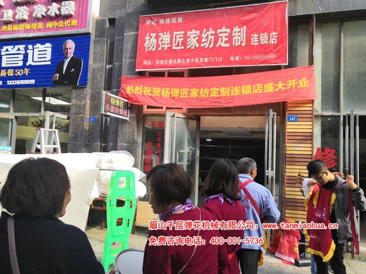 四川阆中邓老板的杀菌除螨弹棉花店开业了