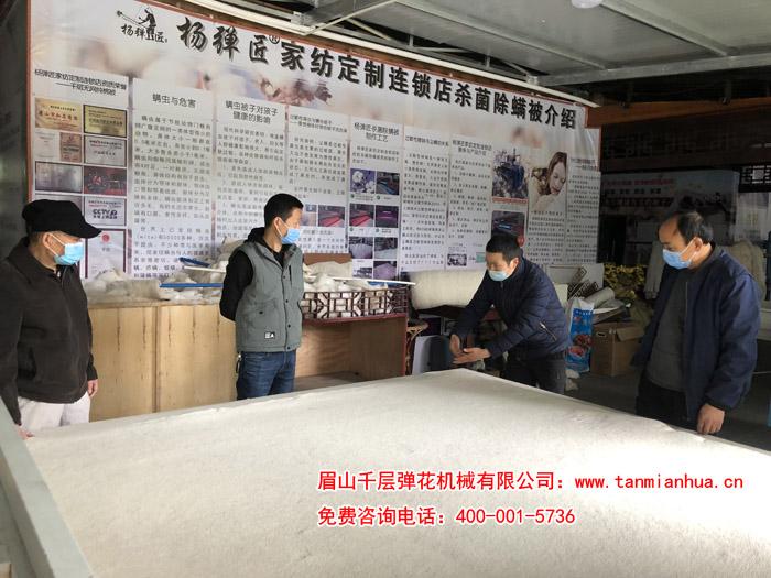 王老板和岳父听技术服务人员讲解专利产品千层无网被制作细节