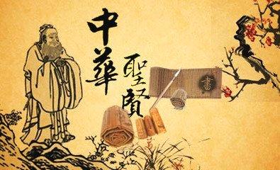 中国古代文化圣贤