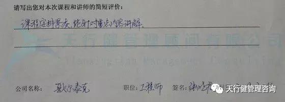 贺天行健0320期六西格玛绿带实战研修班圆满落幕
