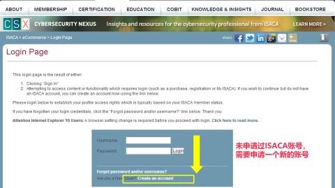 CISA认证在线申请流程? -- 第5张