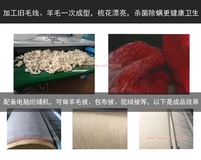 160-18杀菌除螨四罗拉精细弹花机可加工毛线、羊毛等一次成型