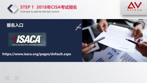 CISA认证在线申请流程? -- 第1张