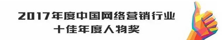 """卢松松获""""2017年度中国网络营销行业十佳年度人物奖"""" 微新闻 第2张"""