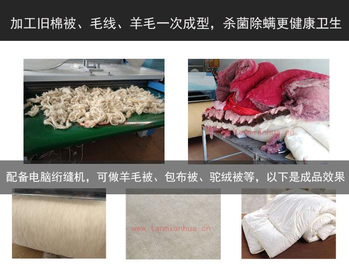 杀菌除螨精细一体机可以直接加旧棉被、羊毛、毛线等材质