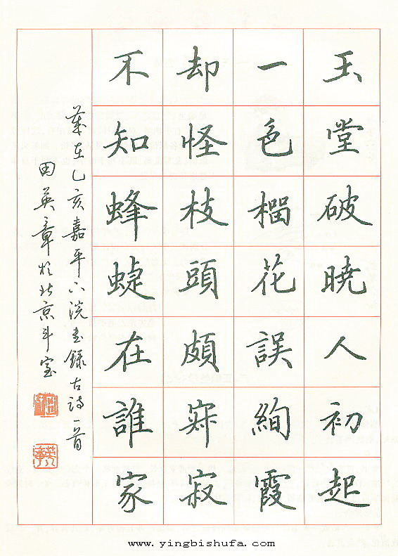田英章硬笔书法作品选