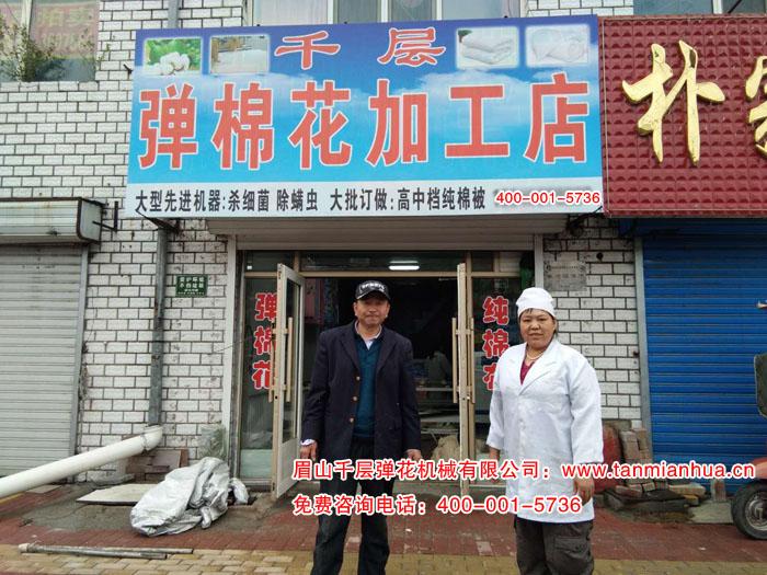 黑龙江秦老板两夫妇在自己千层弹棉花加工店的合影