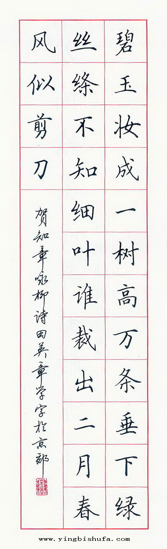 田英章硬笔书法作品选图片