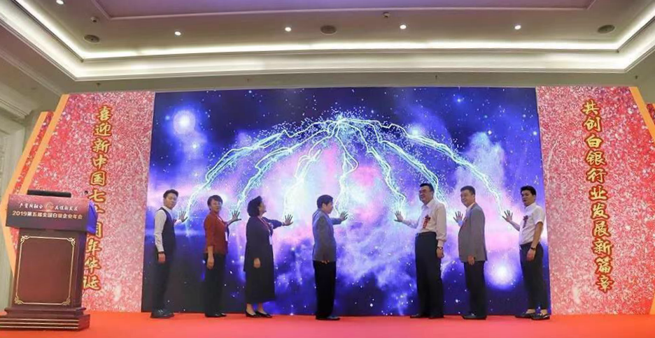 2019第五屆全國白銀企業年會在桂林成功舉辦