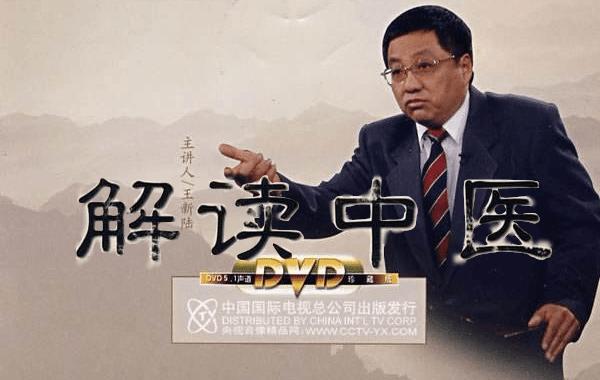 解读中医(王新陆)