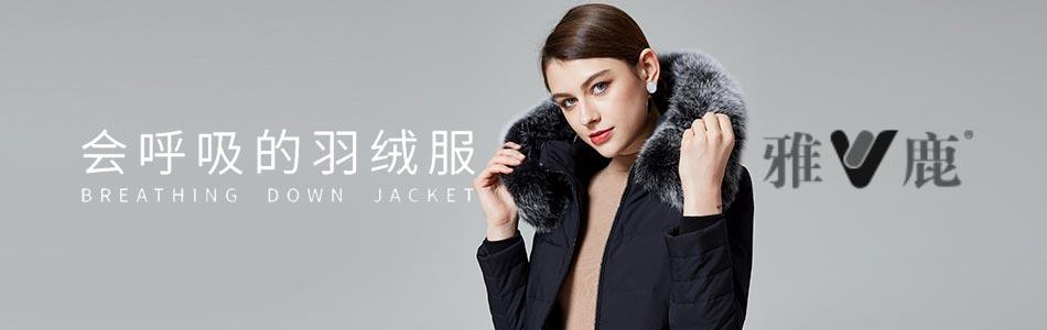 艾莱依天猫_十大羽绒服品牌排行榜-排行榜世界官方网站