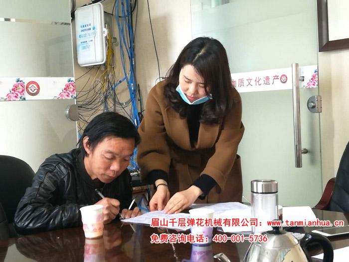 陕西商洛江老板签订180杀菌除螨精细一体机无网棉被全体设备合同