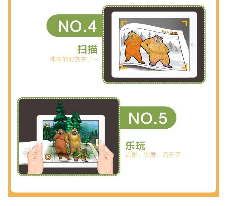 熊出没_12.jpg