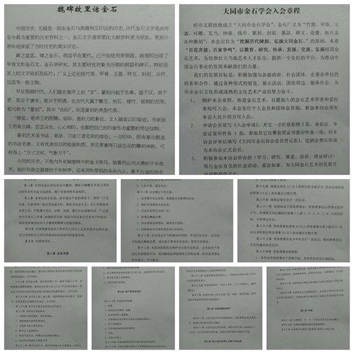 魏碑故里话金石—大同市金石学会金秋九月宣布成立