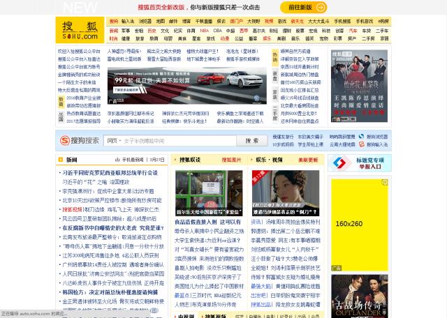 """""""板块式""""到""""推荐流""""搜狐PC端新首页正式上线"""