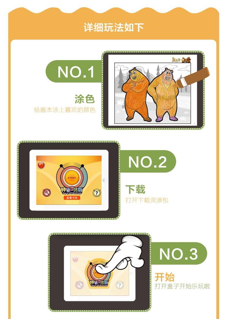 熊出没_11.jpg