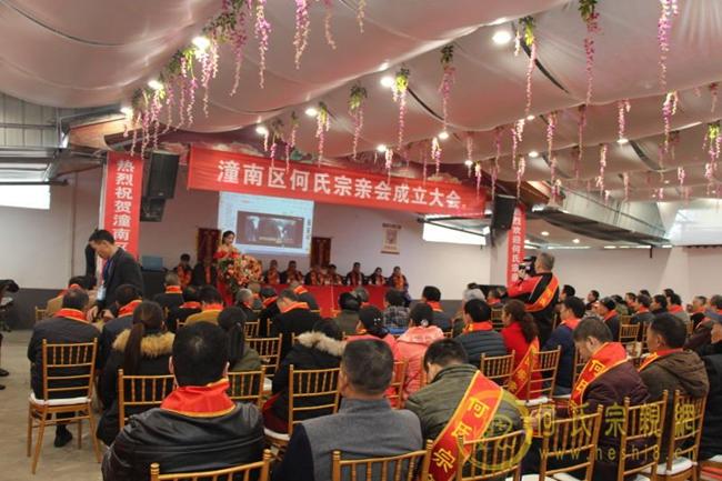 重庆市潼南区何氏宗亲会日前隆重成立 何宗泽当选首任会长