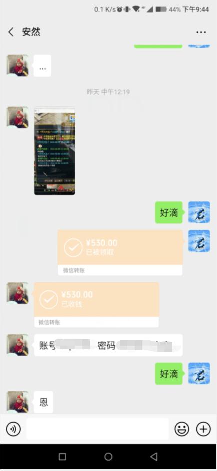 一个出卖队友的人渣骗子QQ:956443488