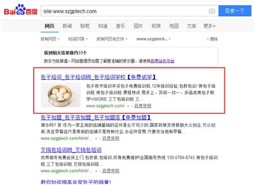 SEO独家揭秘:影响网站降权被K的七项因素  SEO  第5张