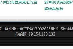 网站最新显IP代码