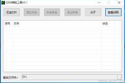 爱奇艺QSV视频格式转换工具V3.2