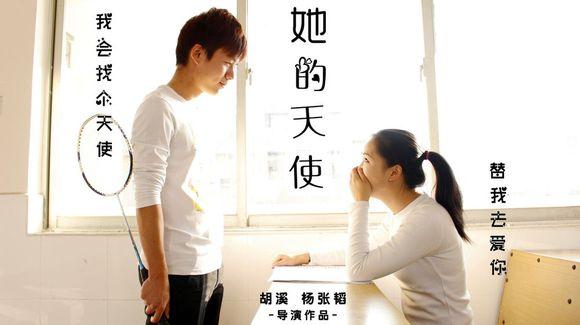 《她的天使》湖南网院12级传媒系拍摄 原创 悬疑惊悚爱情