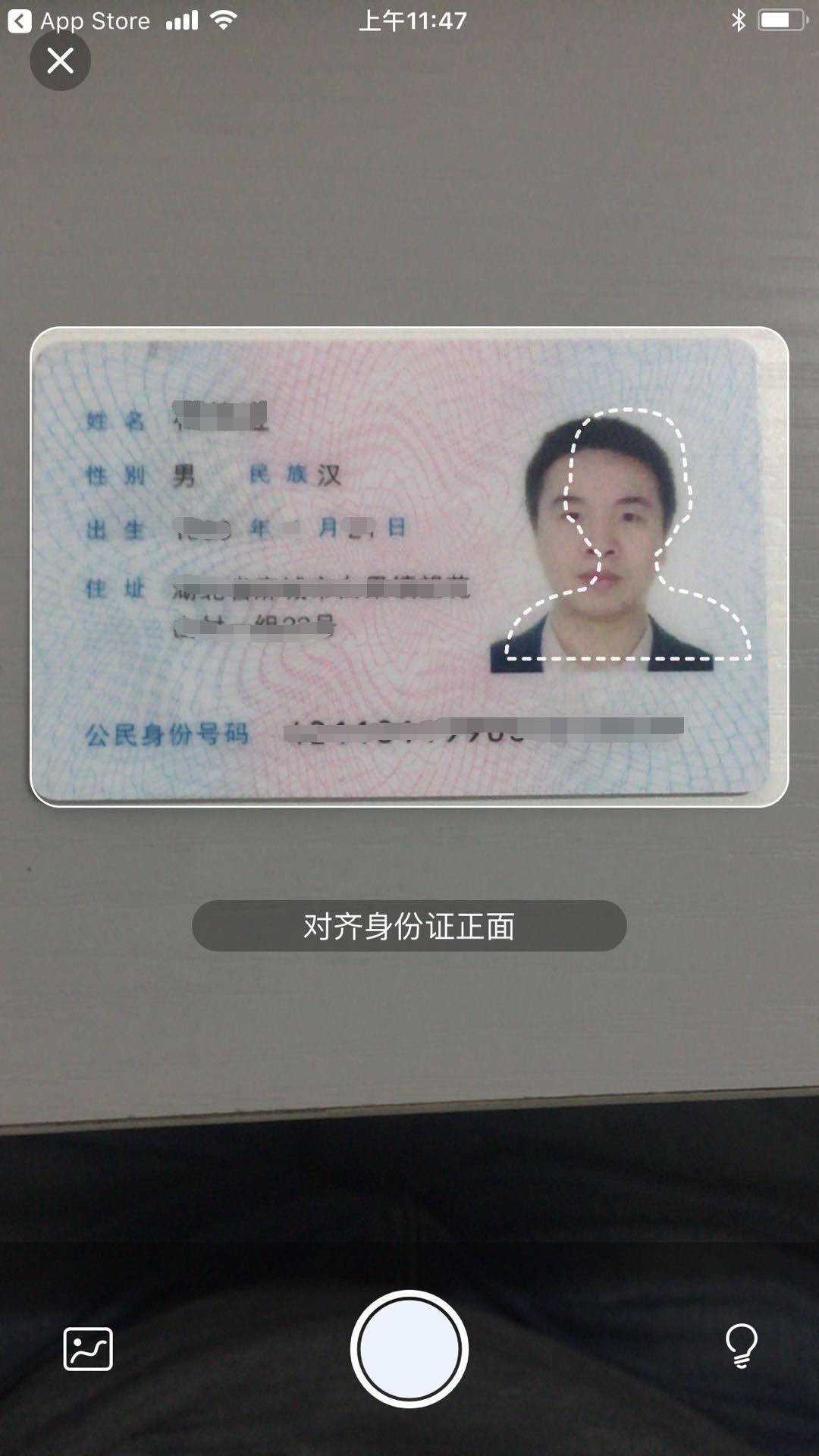 初次登陆政务助手,请先做身份证验证