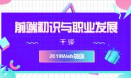 2019年最新HTML5前端教程
