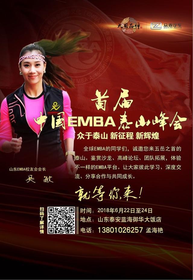 新闻跟踪—首届中国EMBA泰山峰会